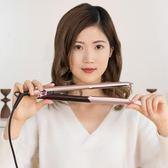 夾板電捲髮棒陶瓷釉直捲兩用拉直板韓國學生直髮器內扣不傷髮  卡布奇諾