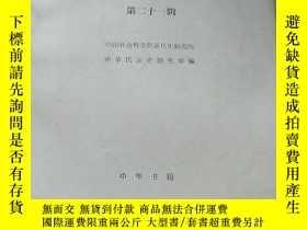 二手書博民逛書店中華民國史資料叢稿罕見人物傳記 第二十一輯Y22431 中國社會