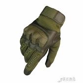 騎行手套 新款A16戶外戰術手套男運動健身觸屏手套登山防滑騎行摩托車手套【618特惠】