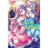 精靈幻想記 13.成對的紫水晶 (首刷限定版)