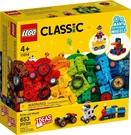 樂高LEGO CLASSIC 顆粒與輪子 11014 TOYeGO 玩具e哥