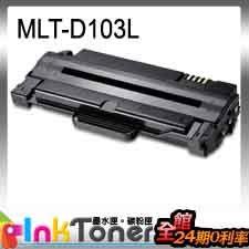 SAMSUNG MLT-D103L 環保相容碳粉匣一支 【適用機型】SCX-4727FD/SCX-4728FD
