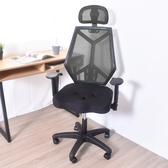 凱堡 Destiny 舒適三孔坐墊電腦椅 升降扶手辦公椅 台灣製【A19198】