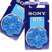 【GN234】SONY 助聽器電池 PR44 (675)『6入』SONY電池★EZGO商城★