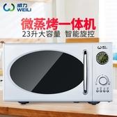 微波爐 23UG47家用加熱微波爐 23L大容量智慧菜單自動燒烤速熱微波爐 WJ【米家科技】