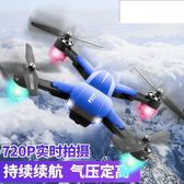 遙控飛機折疊無人機高清專業航拍超長續航飛行器兒童直升機玩具遙控小飛機  走心小賣場YYP