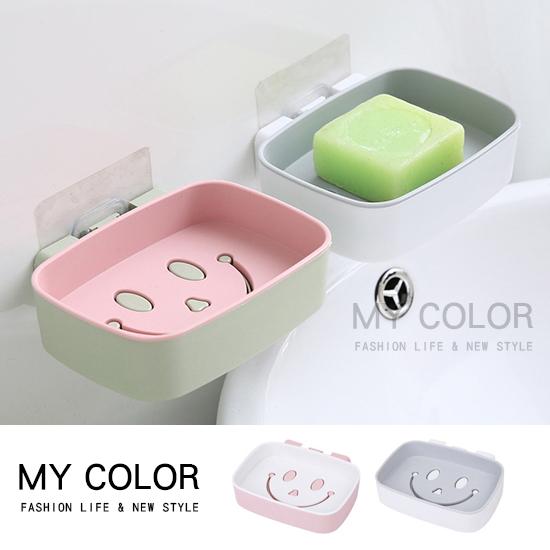 壁掛 無痕 收納盒 瀝水架 置物架 菜瓜布架 掛架 收納 香皂架免釘 双色笑臉肥皂架 【L199】MY COLOR