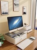 增高架 佳幫手電腦增高架子桌面收納盒抽屜護頸神器顯示器屏增高底座置物 夢藝
