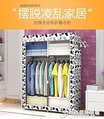 衣櫃 簡易衣櫃布衣櫃家用簡約現代經濟型單人宿舍櫃子出租房小衣櫥組裝