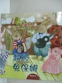 【書寶二手書T2/少年童書_EKK】超級兔保母_朱惠芳作; 木棉繪畫工坊繪