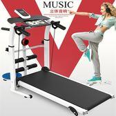 跑步機家用款室內簡易迷你小型折疊靜音多功能運動健身房器材DI