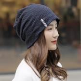 頭巾帽 帽子女春秋堆堆帽薄款韓版潮時尚夏季頭巾帽包頭帽純棉睡帽月子帽 至簡元素