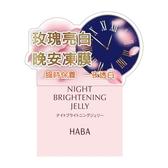 HABA 玫瑰亮白晚安凍膜【康是美】