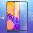 Realme 8 8 Pro 手機膜 鋼化膜 熒幕防刮花 滿版 黑邊 保護貼 前屏保護膜 邊膠 鋼化玻璃