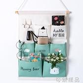 布藝掛兜收納袋牆掛式掛牆壁掛袋整理袋衣柜門后雜物袋牆上置物袋 雙12全館免運