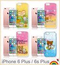 APPLE iPhone 6 Plus / 6s Plus 5.5吋 拉拉熊 正版授權 彩繪漸層手機殼 彩繪手機殼 保護殼 手機套 保護套