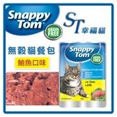 【力奇】ST幸福貓 無穀貓餐包-鮪魚85g【添加omega 3】(C002D01)