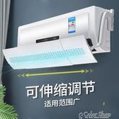 冷氣擋風板【新款】空調擋風板防直吹通用出風口擋板遮風板防風罩壁掛遮擋板     color shopigo