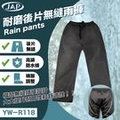 JAP 安全工廠 YW-R118 耐磨後片無縫雨褲 高級防水條|23番 防雨 彈性束腰 雨褲