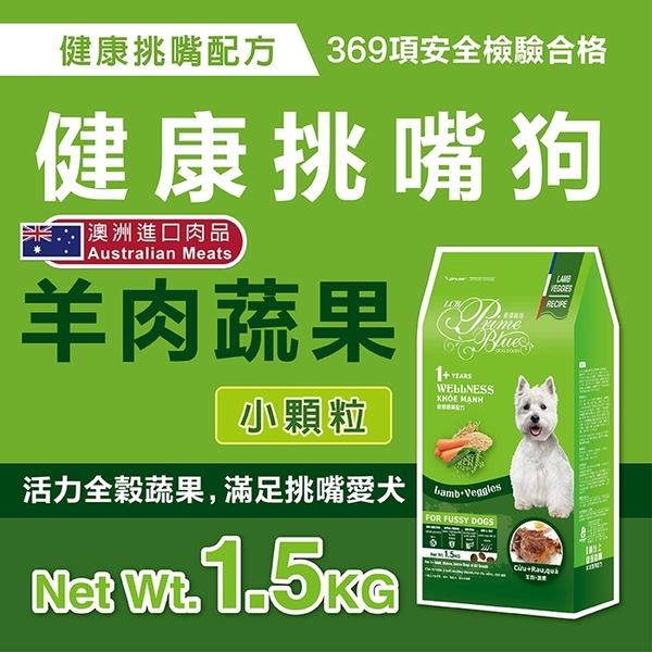 LCB藍帶廚坊-WELLNESS狗糧 - 健康挑嘴 - 羊肉蔬果配方1.5KG