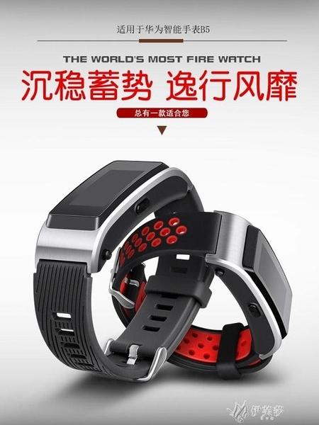 腕帶 華為B5錶帶華為手環B5錶帶運動腕帶米蘭尼斯磁吸回扣金屬不銹 伊芙莎