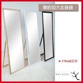 170x60全身鏡 天然松木框 台灣玻璃 服飾店 全身鏡 立鏡 全身立鏡 穿衣鏡 化妝鏡 連身鏡 落地