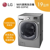 【限量優惠+24期0利率+基本安裝】LG 樂金 洗19公斤 烘10公斤 WIFI洗脫烘滾筒洗衣機 WD-S19TVC 公司貨