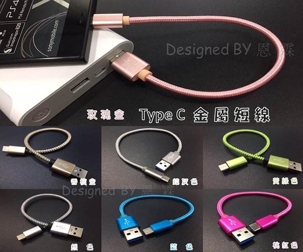 『Type C 金屬短線』SAMSUNG三星 C9 Pro C900YZ 充電線 快充線 傳輸線 線長25公分