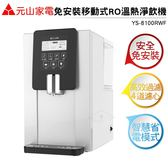 元山家電 免安裝移動式RO溫熱淨飲機 YS-8100RWF