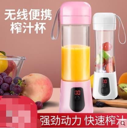 歐詩達 便攜式榨汁機家用水果小型迷你型電動榨汁杯搖搖杯充電 NMS小明同學