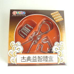 成人益智玩具 精裝三合一解套解環玩具 145克