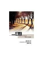 二手書博民逛書店 《如何讀箴言》 R2Y ISBN:9789868143814│川普.朗文