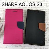 【My Style】撞色皮套 SHARP AQUOS S3 (5.99吋)