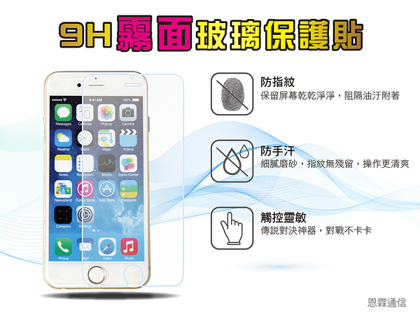 『9H霧面玻璃保護貼』HTC 10 M10 M10h 非滿版 鋼化玻璃貼 抗眩防指紋 螢幕保護貼 保護膜