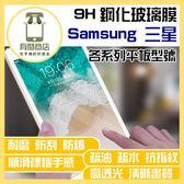 ★買一送一★Samsung 三星  Tab A 8.0 2017 (T385)  平板電腦 9H 鋼化玻璃保護貼 鋼化膜