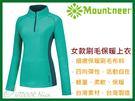 ╭OUTDOOR NICE╮山林MOUNTNEER 女款刷毛保暖上衣 湖水綠 32F06 彈性 保暖 中層衣 刷毛衣 立領上衣