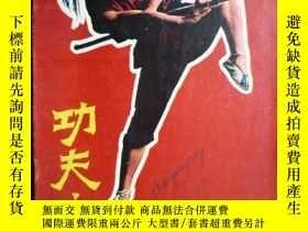 二手書博民逛書店功夫片--李連杰、黃秋燕倩影(1983第1期、總第1期罕見創刊號