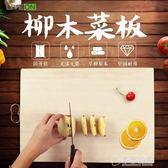 搟面板菜板案板柳木實木不黏砧板和面揉面板家用切菜板   草莓妞妞