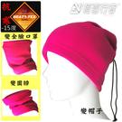 [極雪行者]SW-N10/桃紅/進口HEAT1-TEX 210G/M2(12H)雙層絨圍脖三用帽