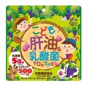 Unimat Riken乳酸菌營養軟糖  (葡萄風味) 100粒/袋