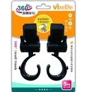 Vibebe 360度旋轉掛勾 99元