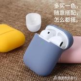 蘋果耳機保護套AirPods1/2代通用液態矽膠藍芽耳機盒軟殼防摔超薄 交換禮物