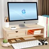 電腦支架顯示器屏增高架底座桌面鍵盤收納置物架托盤【古怪舍】