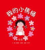 書立得-我的小馬桶:女生(附CD)