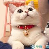 貓咪項圈鈴鐺頸圈脖圈除跳蚤項鏈寵物用品【千尋之旅】