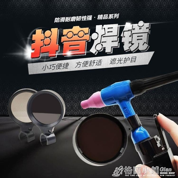 氬弧焊遮光鏡片電焊眼鏡自扣式遮光鏡氬弧焊槍配件 格蘭小舖 全館5折起