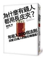 博民逛二手書《為什麼有錢人都用長皮夾?年收入200倍法則!改變25萬人的錢包增值