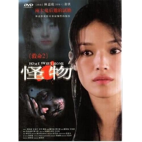 救命2 怪物 DVD (購潮8)
