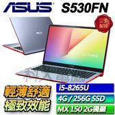 【ASUS華碩】【零利率】S530FN-0141B8265U 炫耀紅  ◢15吋三邊窄邊框輕薄筆電 ◣