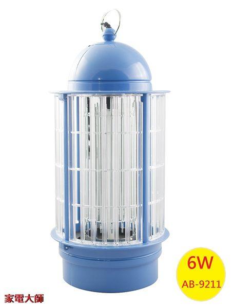 家電大師 安寶 6W滅蚊燈/電子捕蚊燈 AB-9211 【全新 保固一年】